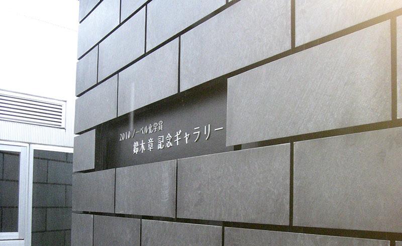 むかわ町鈴木章記念ギャラリー